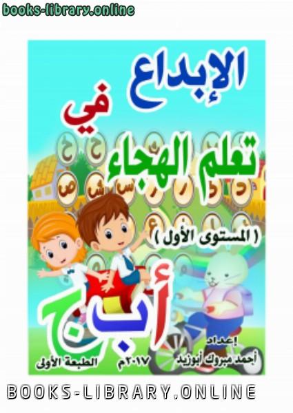 ❞ كتاب الإبداع في تعلم الهجاء ❝  ⏤ أحمد مبروك أبوزيد