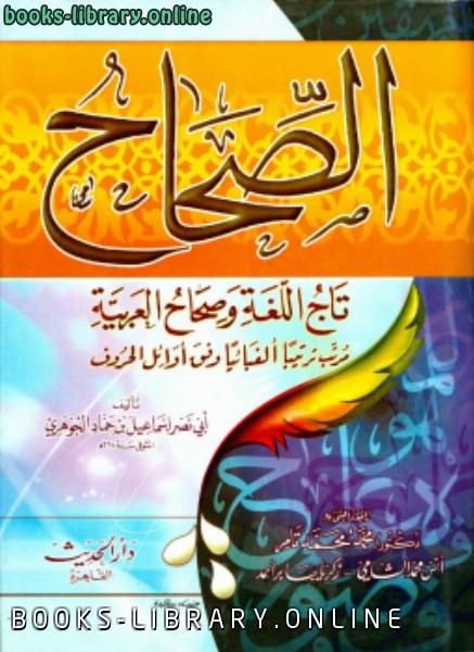 ❞ كتاب الصحاح ❝  ⏤ إسماعيل بن حماد الجوهري أبو نصر