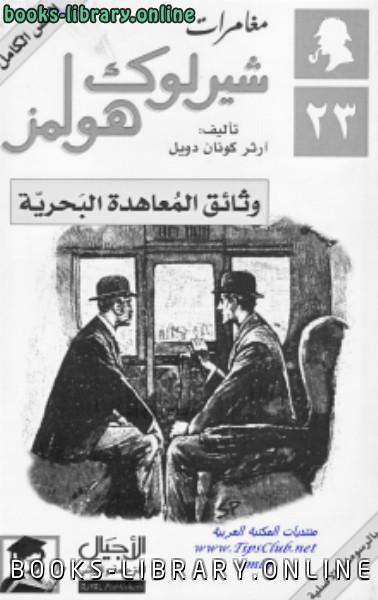 ❞ رواية وثائق المعاهدة البحرية ❝  ⏤ آرثر كونان دويل