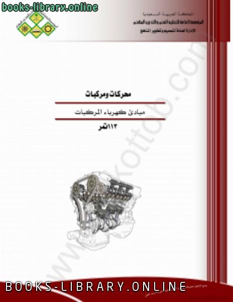 مبادئ كهرباء المركبات
