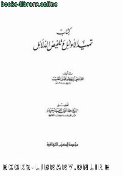 ❞ كتاب تمهيد الأوائل وتلخيص الدلائل (ت: حيدر) ❝  ⏤ محمد بن الطيب أبو بكر الباقلاني