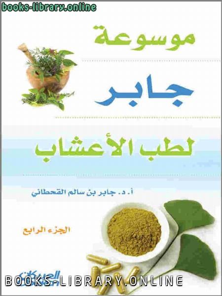 ❞ كتاب موسوعة جابر لطب الأعشاب ❝  ⏤ أد جابر بن سالم القحطاني