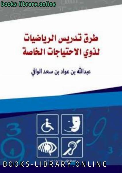 ❞ كتاب طرق تدريس الرياضيات لذوي الاحتياجات الخاصة ❝  ⏤ عبدالله بن عواد بن سعد الوافي