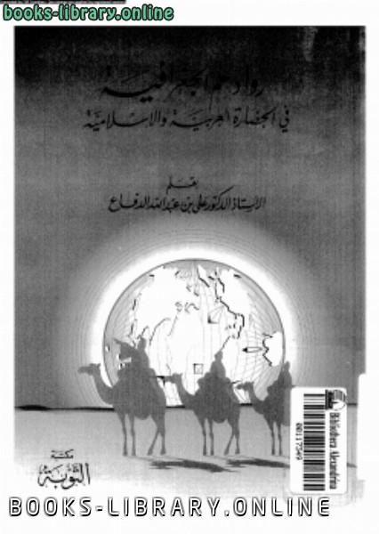 ❞ كتاب رواد علم الجغرافية فى الحضارة العربية والإسلامية ❝  ⏤ د. على بن عبد الله الدفاع