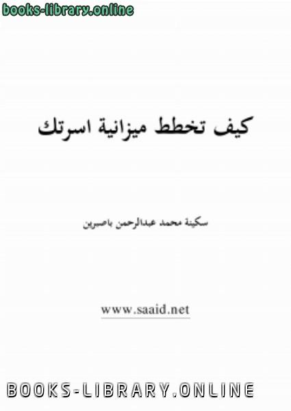 ❞ كتاب كيف تخطط ميزانية اسرتك ❝  ⏤ سكينة محمد عبدالرحمن باصبرين