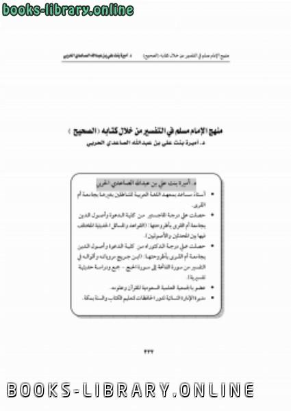 ❞ كتاب منهج الإمام مسلم في التفسير من خلال ه (الصحيح) ❝  ⏤ د.أميرة بنت علي الصاعدي