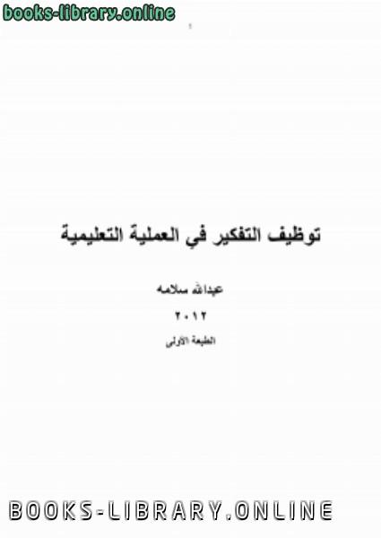 ❞ كتاب توظيف التفكير في العملية التعليمية ❝  ⏤ عبدالله سلامه