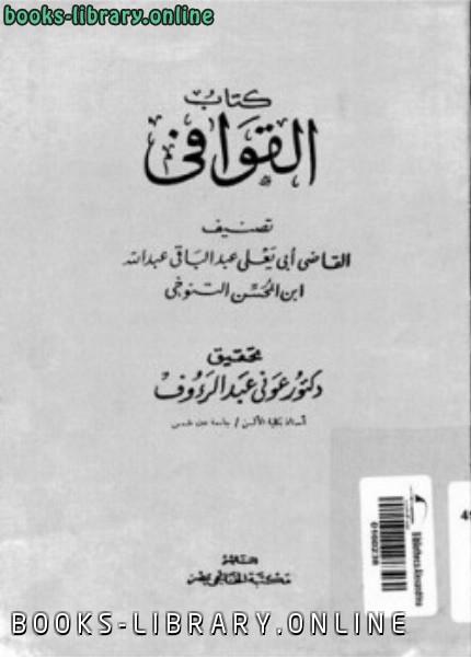 ❞ كتاب القوافي طباعة الخانجي ❝  ⏤ عبد الباقي بن عبد الله بن المحسن التنوخي أبو يعلى