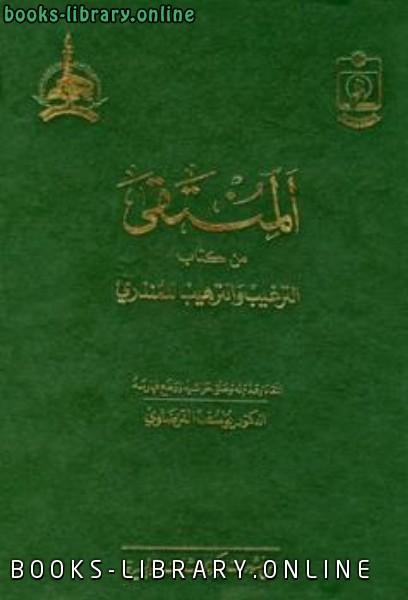❞ كتاب المنتقى من  الترغيب والترهيب للمنذري ❝  ⏤ يوسف عبد الله الفرضاوي