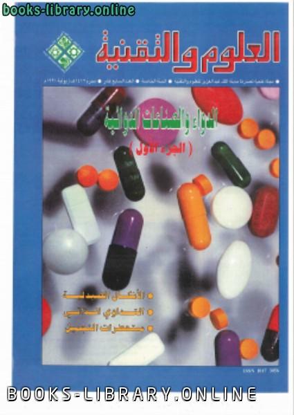 ❞ كتاب الدواء والصناعات الدوائية ❝  ⏤ مجلة العلوم والتقنية