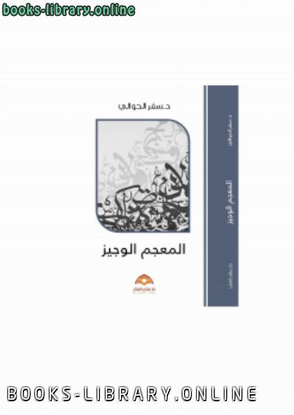 ❞ كتاب المعجم الوجيز *** ❝