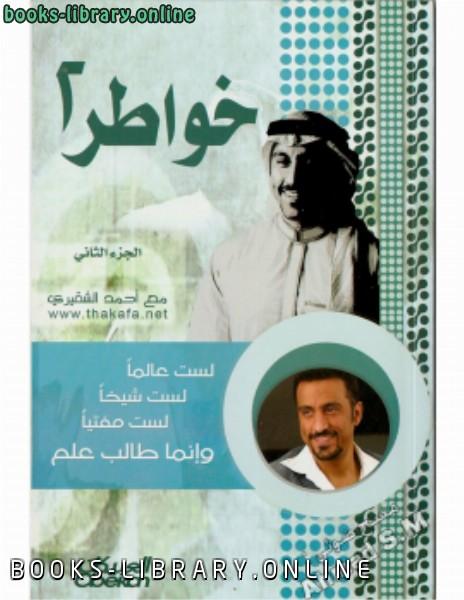 ❞ كتاب خواطر 2 ❝  ⏤ محمد أحمد الشقيري