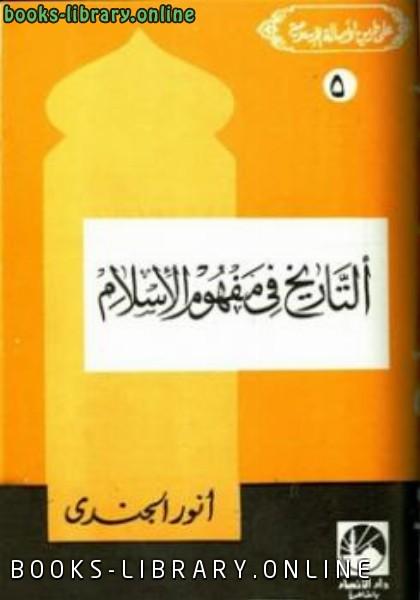 ❞ كتاب التاريخ في مفهوم الإسلام ❝  ⏤ أنور الجندي