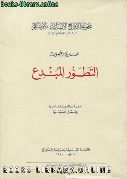 ❞ كتاب التطور المبدع ❝  ⏤ هنري برجسون