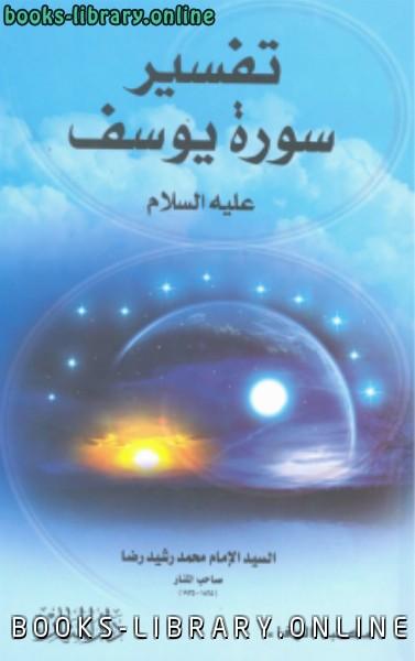 ❞ كتاب تفسير سورة يوسف ❝  ⏤ السيد محمد رشيد رضا ومحمد توفيق صدقي