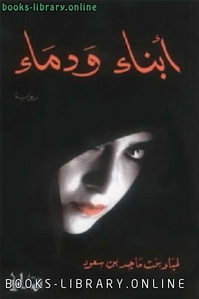 ❞ رواية أبناء ودماء ❝  ⏤ لمياء بنت ماجد بن سعود