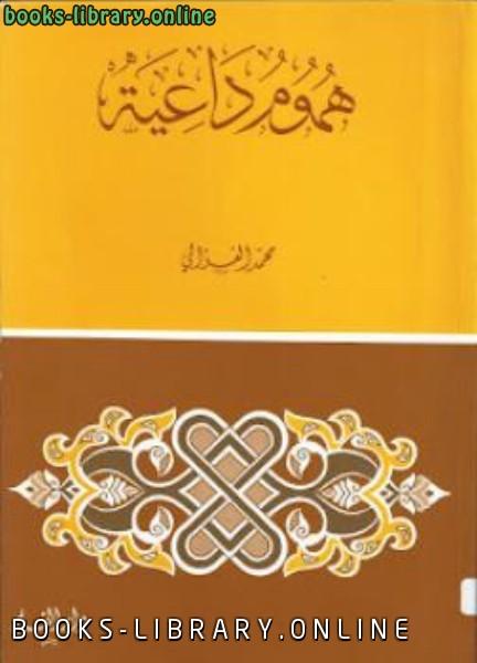 ❞ كتاب هموم داعية للشيخ الغزالى ❝  ⏤ محمد الغزالى