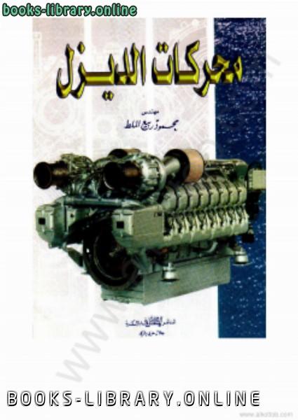 ❞ كتاب محركات الديزل ❝  ⏤  محمود ربيع الملط