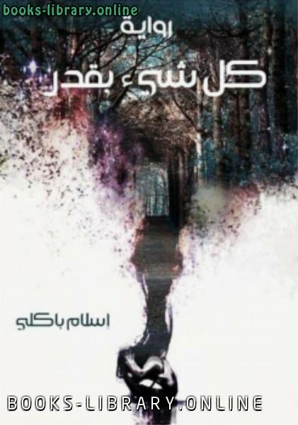 ❞ رواية كل شيء بقدر ❝  ⏤ إسلام باكلي