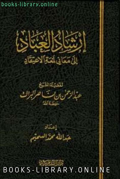 ❞ كتاب إرشاد العباد إلى معاني لمعة الاعتقاد ❝  ⏤ عبدالرحمن بن ناصر البراك