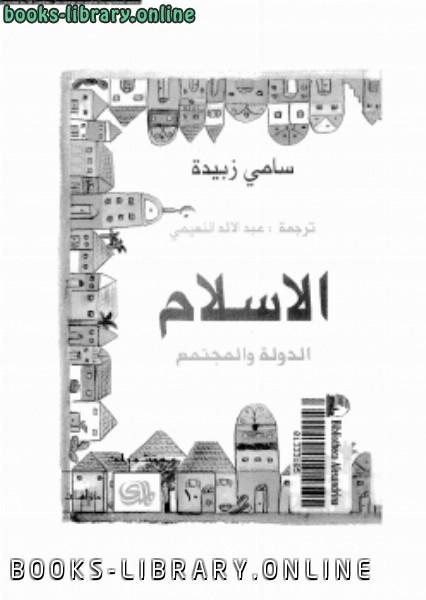 ❞ كتاب الإسلام الدولة والمجتمع ❝  ⏤ سامى زبيدة