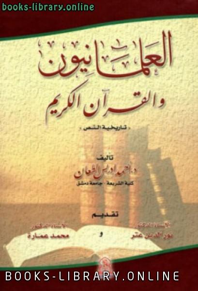 ❞ كتاب العلمانيون والقرآن الكريم تاريخية النص ❝  ⏤ د. أحمد إدريس الطعان