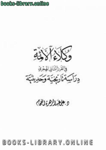 ❞ كتاب وكلاء الائمة في القرن الثاني الهجري ❝  ⏤ الدكتور علي الفحام