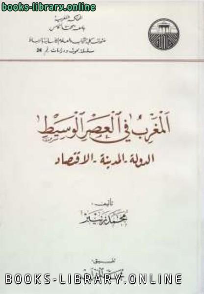 ❞ كتاب المغرب في العصر الوسيط  ❝  ⏤ محمد زنيبر