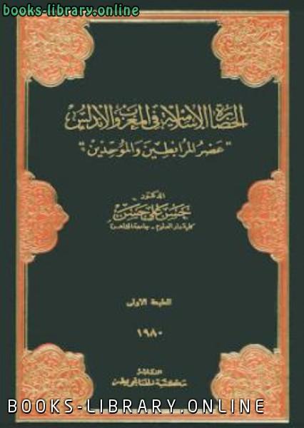 ❞ كتاب الحضارة الإسلامية في المغرب والأندلس عصر المرابطين والموحدين حسن علي حسن ❝  ⏤ علي حسن عبد الحميد