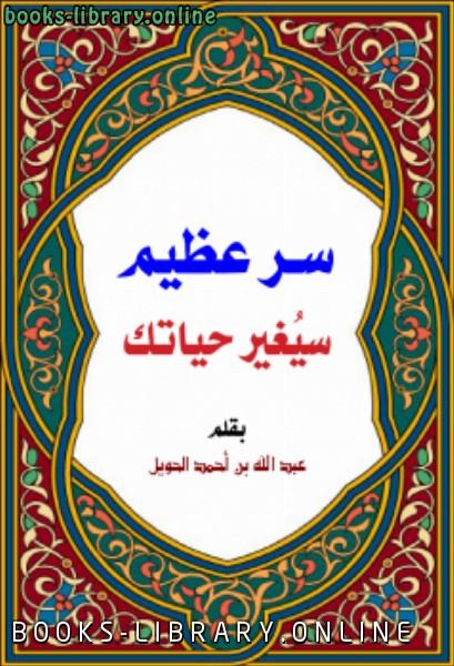 ❞ كتاب سر عظيم سيغير حياتك!! ❝  ⏤ عبدالله بن أحمد الحويل