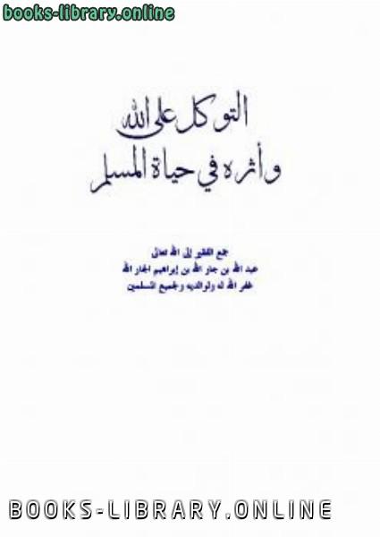 ❞ كتاب التوكل على الله وأثره في حياة المسلم ❝  ⏤ عبد الله بن جار الله بن إبراهيم الجار الله