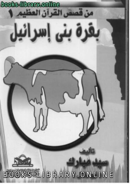 ❞ كتاب من قصص القرآن للأطفال ❝  ⏤ سيد مبارك
