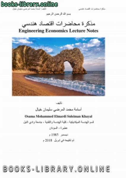 ❞ مذكّرة محاضرات اقتصاد هندسي ❝  ⏤ أسامة محمد المرضي سليمان