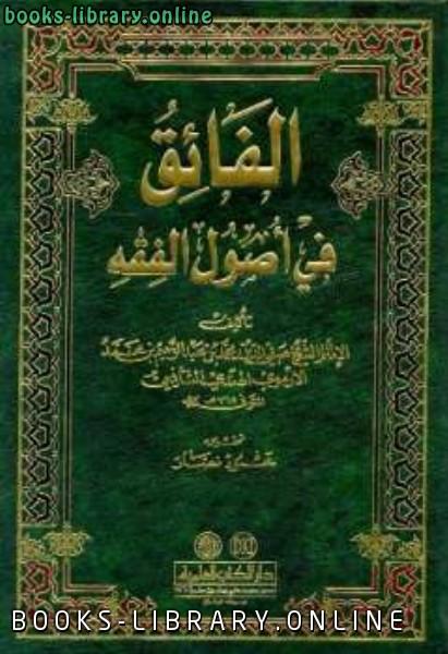 ❞ كتاب الفائق في أصول الفقه ❝  ⏤ محمد بن عبد الرحيم الهندي الأرموي صفي الدين