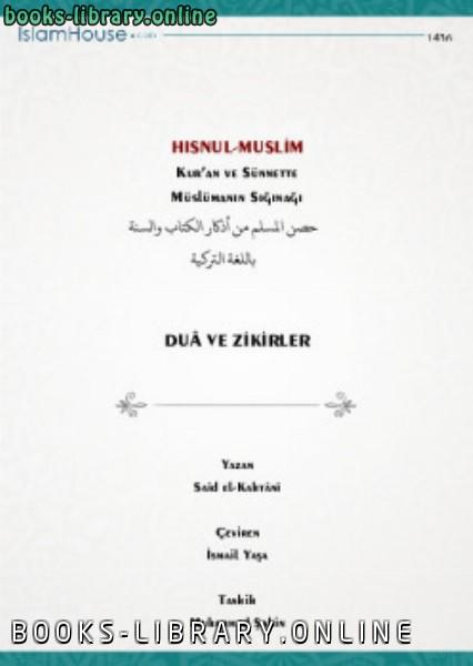 ❞ كتاب Hısnul M uuml slim ❝  ⏤ سعيد بن علي بن وهف القحطاني