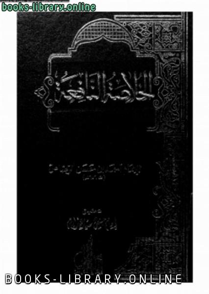 ❞ كتاب الخلاصة النافعة ❝  ⏤ الإمام أحمد بن حسن الرصاص