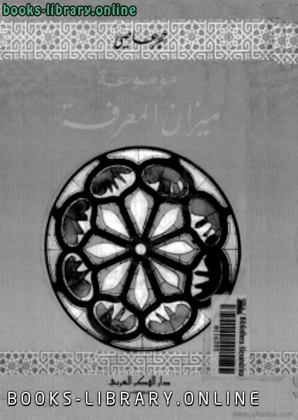 ❞ كتاب موسوعة ميزان المعرفة ❝  ⏤ حجر عاصى
