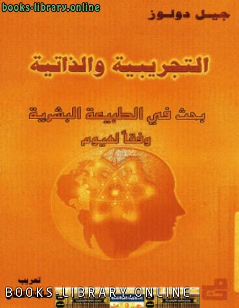 ❞ كتاب التجريبية والذاتية ❝  ⏤ جيل دولوز