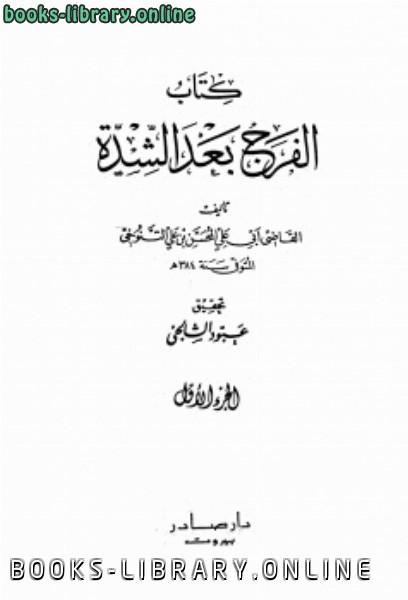 ❞ كتاب الفرج بعد الشدة  طباعة صادر ❝  ⏤ المحسن بن علي التنوخي أبو علي