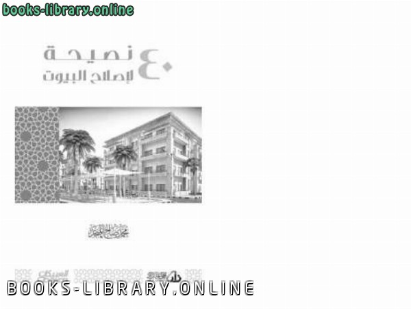 ❞ كتاب أربعون نصيحة لإصلاح البيوت ❝  ⏤ محمد صالح المنجد