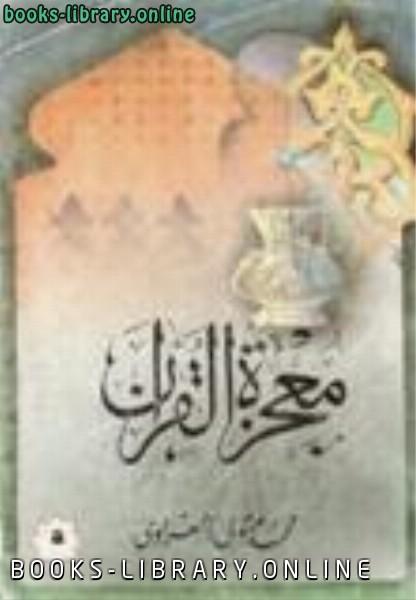 معجزة القران الشيخ الشعراوى