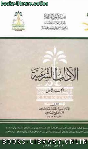 ❞ كتاب الآداب الشرعية ت: الأرناؤوط ❝  ⏤ عبد الله محمد بن مفلح المقدسي