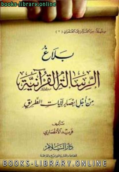 ❞ كتاب بلاغ الرسالة القرآنية من أجل إبصار لآيات الطريق ❝  ⏤ فريد الأنصاري