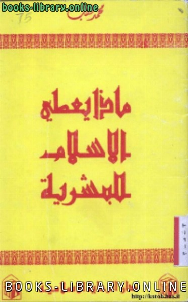 ❞ كتاب ماذا يعطى الإسلام للبشرية ❝  ⏤ محمد قطب