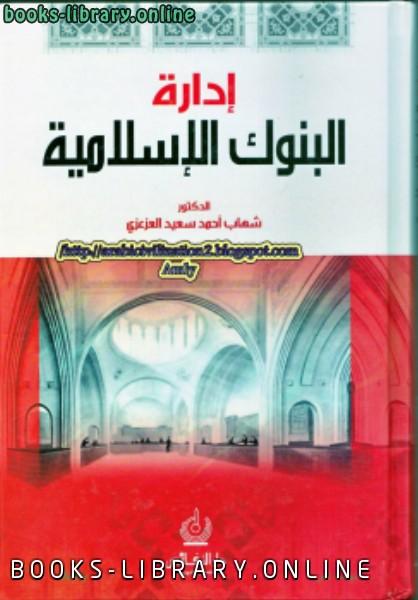 ❞ كتاب إدارة البنوك الإسلامية ❝  ⏤ شهاب أحمد سعيد العزازي