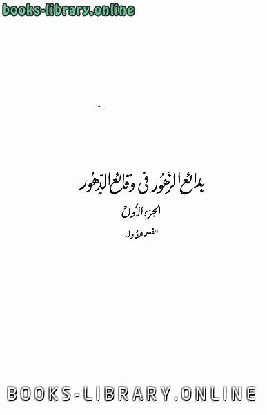 ❞ كتاب بدائع الزهور فى وقائع الدهور الجزء الأول - القسم الأول: من أول الزمان - 764 هـ ❝  ⏤ محمد بن أحمد بن إياس الحنفي
