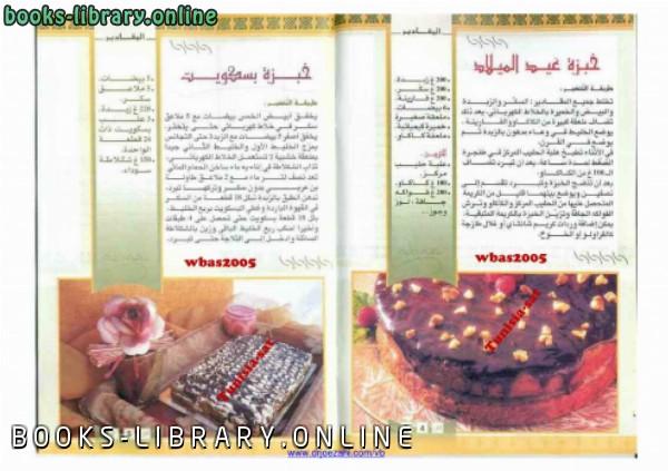 ❞ كتاب الحلوى التونسية ❝  ⏤ غير معروف