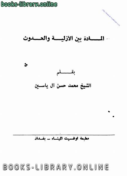 ❞ كتاب المادة بين الأزلية والحدوث ❝  ⏤ محمد حسم آل ياسين