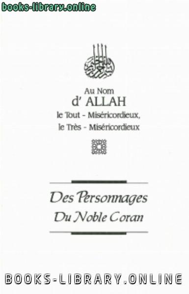 al Qarni Les perssonnages du noble Coran شخصيات من القرآن الكريم باللغة الفرنسية