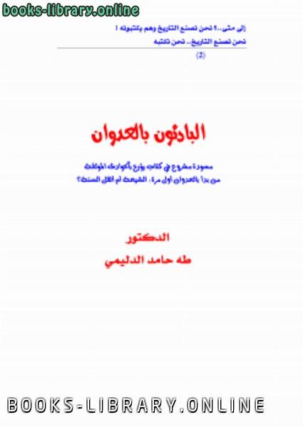 ❞ كتاب البادئون بالعداوان (من بدأ بالعدوان أول مرة : الشيعة أم أهل السنة ؟) ❝  ⏤ طه حامد الدليمي